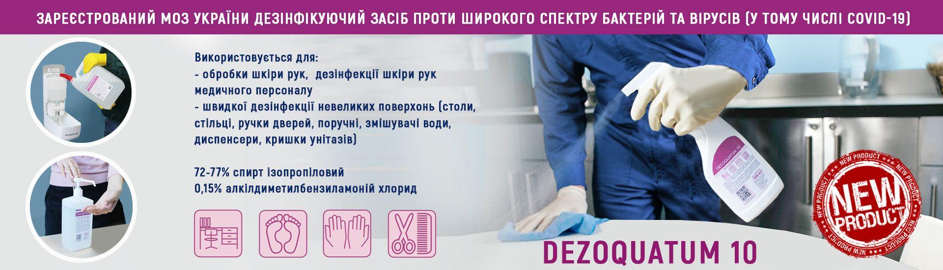 Dezoquatum10